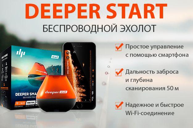 Deeper Start (Дипер Старт) - беспроводной эхолот с WI-FI характеристики