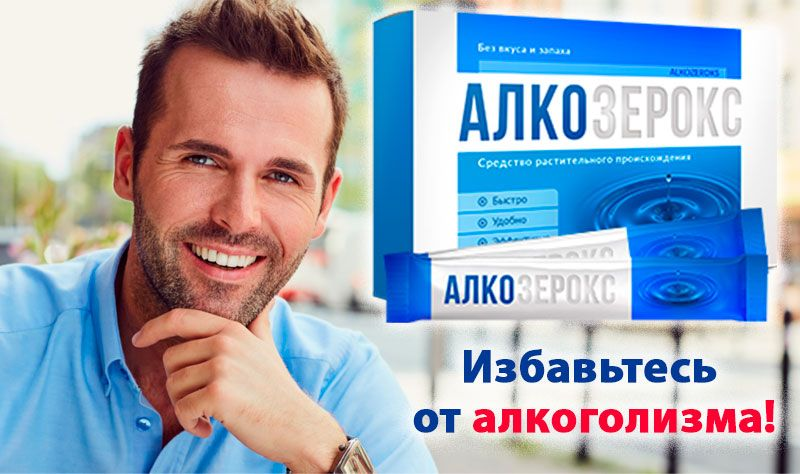 купить Алкозерокс - Средство от алкоголизма