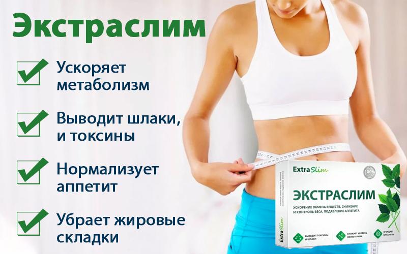 Экстраслим (Exstraslim) - натуральное средство для похудения свойства