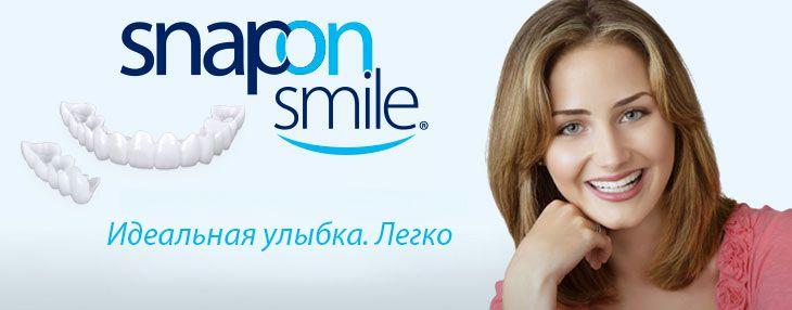 купить SNAP-ON SMILE (Снеп он смайл) - Съемные виниры для красивой улыбки