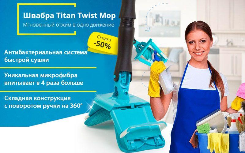 Titan Twist Mop (Титан Твист Моп) - инновационная швабра с отжимом свойства