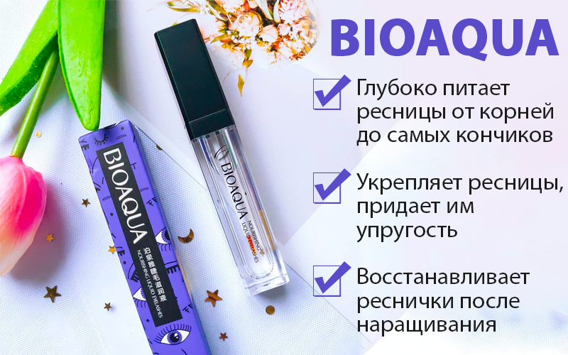 BIOAQUA Nourishing Liquid Eyelashes - сыворотка для роста ресниц свойства