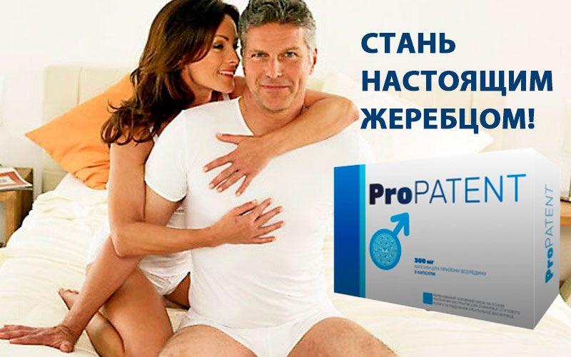 купить Propatent (Пропатент) - капсулы для потенции