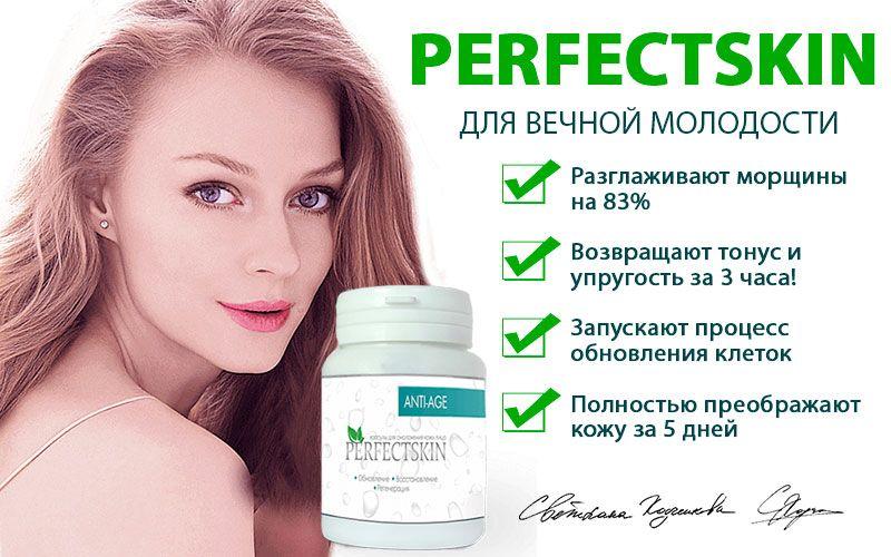 Perfectskin (Перфектскин) - капсулы для омоложения свойства