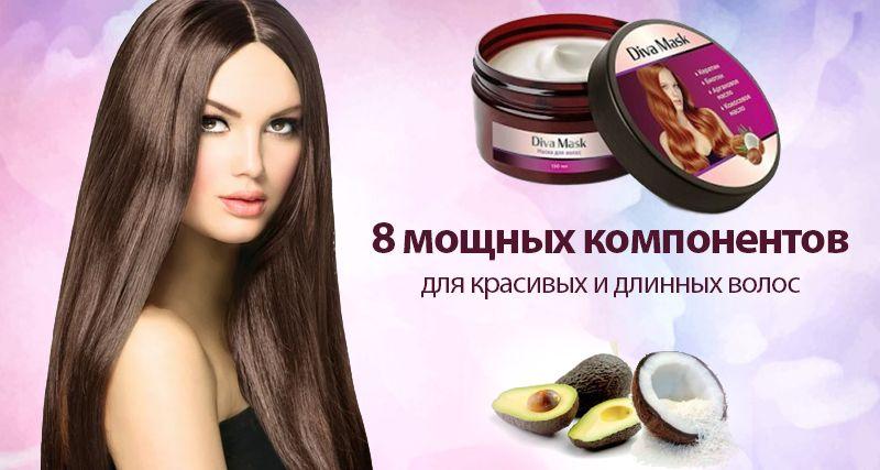 купить Diva Mask (Дива Маск) - маска для роста и здоровья волос