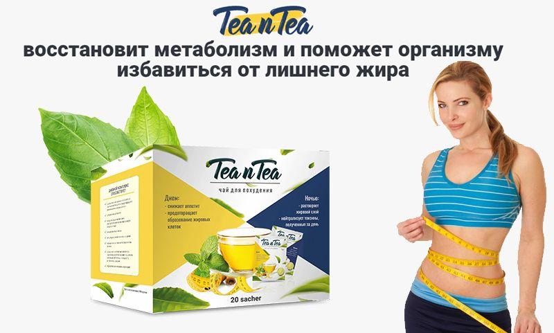 купить TEA n TEA (Теа н Теа) - чай для похудения