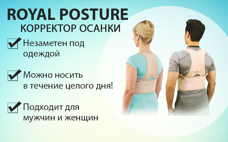 Royal Posture (Роял Постур) - корректор осанки свойства