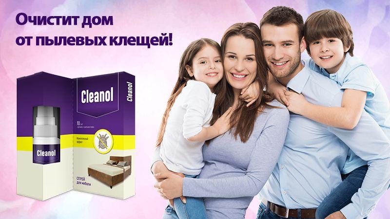 купить Cleanol Home (Клеанол Хоум) - средство от пылевых клещей