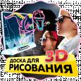 Magic 3D Drawing Board (Магик Дравинг Боард) - Доска для рисования 3D