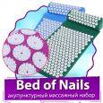 Bed of Nails - акупунктурный массажный набор