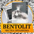 Bentolit (Бентолит) - детокс чистка организма