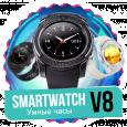 Часы SMART WATCH V8 (Смарт Вотч В8)