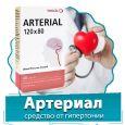 Артериал (Arterial) - препарат от гипертонии