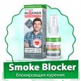 Smoke Blocker (Смок Блокер) - блокировщик курения