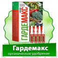 Гардемакс (Gardemax) - органическое удобрение для усиления роста садовых культур