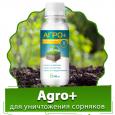 Агро+ - средство для уничтожения сорняков