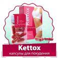 Kettox (Кетокс) - капсулы для похудения
