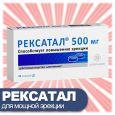 Рексатал 500 мг - таблетки для потенции