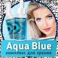 AquaBlue (Акваблю) - сыворотка для зрения