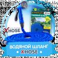 XHOSE (Икс Хоз) - Водяной шланг