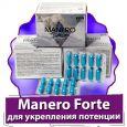 Manero Forte (Манеро Форте) - для укрепления потенции