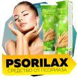 Psorilax (Псорилакс) - крем от псориаза
