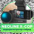 Neoline X-COP (Неолине Х-COP) видеорегистратор