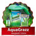 AquaGrazz (АкваГразз) - жидкий газон