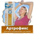 Артрофикс - средство для восстановления суставов