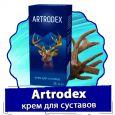 Artrodex (Артродекс) - крем для восстановления суставов