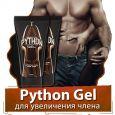 Python Gel (Питон Гель) - для увеличения члена