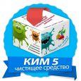 КИМ 5 - универсальное чистящее средство на пищевых добавках