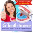 G-TOOTH TRAINER (Джи-Тус Трейнер) - для выпрямления зубов
