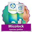 Micolock (Миколок) - крем от грибка ногтей