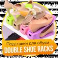 Double Shoe Racks - двойные подставки для обуви