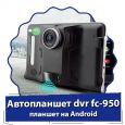 Автопланшет dvr fc-950 - специализированный автомобильный планшет на Android