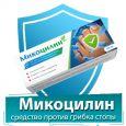 Микоцилин (Mikocilin)  - средство против грибка стопы