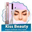 Kiss Beauty (Кисс Бьюти) - водостойкая тату тушь