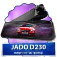 Видеорегистратор JADO D230
