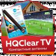 Телевизионная антенна HQClear TV