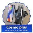 Cosmo plus (Космо Плюс) - держатель для смартфона с функцией беспроводной зарядки