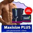 Maxisize PLUS (Максисайз Плюс) - для увеличения размеров члена