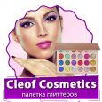 Cleof Cosmetics (Клеоф Косметикс) - палетка глиттеров