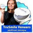 TruSmile Veneers (ТруСмайл Винирс) - удобные и легкие виниры для ослепительной улыбки