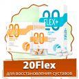 20Flex - комплекс для восстановления суставов