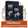 HardStart (ХардСтарт) - натуральное средство для мощной потенции
