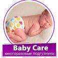 Baby Care - многоразовые подгузники