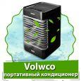 Volwco (Волвко) - портативный кондиционер 3 в 1