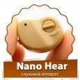 Nano Hear (Нано Хеар) - слуховой аппарат