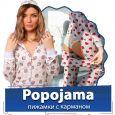 Popojama (Попожама) - соблазняющие пижамки с карманом